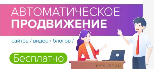 (c) Livesurf.ru